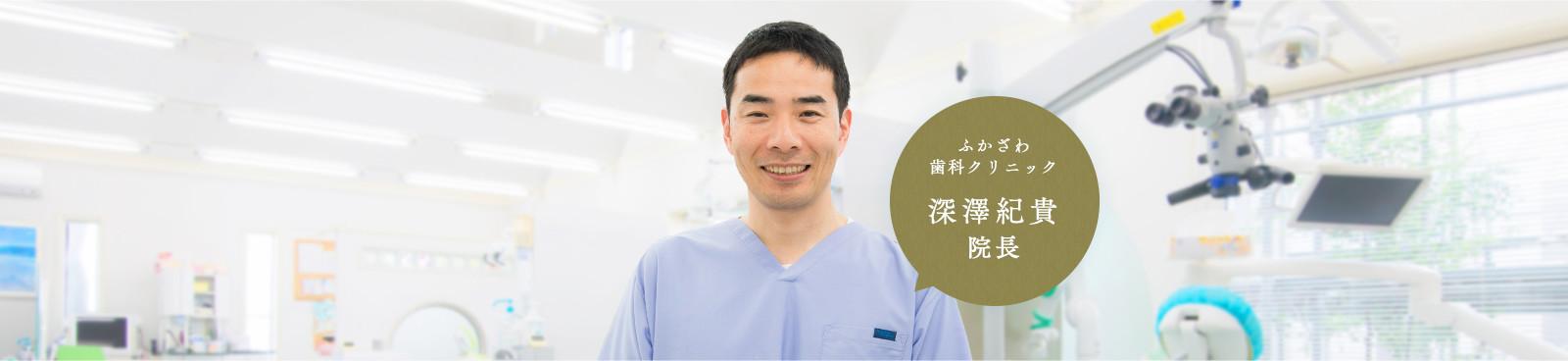 ふかざわ歯科クリニック深澤紀尊院長